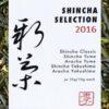 Shincha Selection 2016 - Alle sortenreinen Shincha-Tees aus 2016